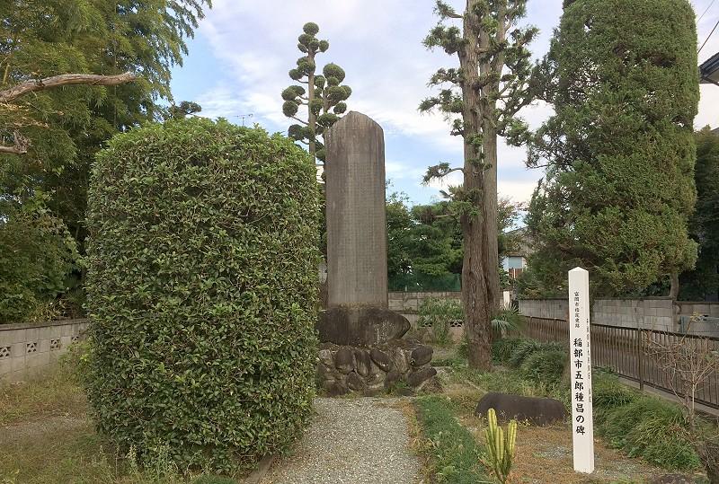 稲部市五郎種昌の顕彰碑は、かつての七日市藩邸跡の牢獄跡に有ります